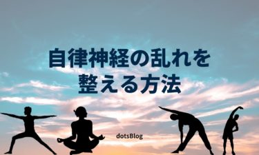 【超簡単】自律神経の乱れを整える方法【体調管理で人生変わります】