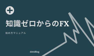 基礎知識ゼロからのFX初心者【始め方マニュアル】