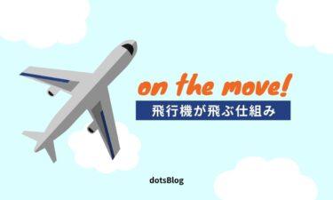 【これで解決】飛行機が飛ぶ仕組み【基本構造】