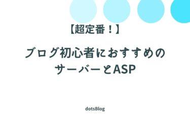 ブログ初心者におすすめのサーバーとASP【ブログは資産になる?】