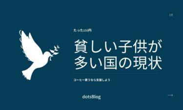 【150円】貧しい子供が多い国の現状【コーヒー買うなら支援すべき】
