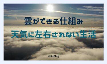 雲の知識で天気に左右されない生活【雲ができる仕組み】