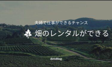【夫婦で仕事がしたい】畑のレンタルができる【ライフスタイル】