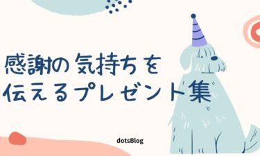 【大切な人へ】感謝の気持ちを伝えるプレゼント【満足度120】