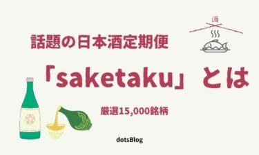 話題の日本酒定期便「saketaku」とは【日本酒好き必見!】