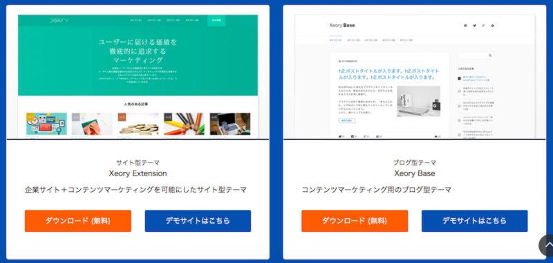 サイト型・ブログ型から選ぶ