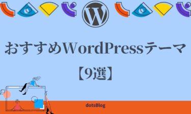 【厳選】おすすめのWordPress(ワードプレス)テーマ9つ【無料版・有料版】