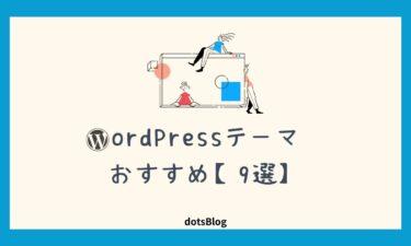 おすすめWordPress(ワードプレス)テーマ9選【無料版・有料版】
