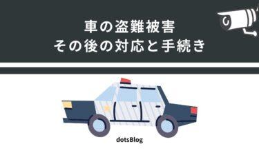 【経験者が語る】車の盗難被害とその後の対応と流れ【防犯対策おすすめ情報あり】