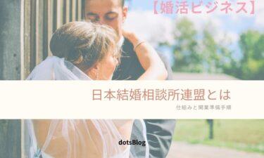 【婚活ビジネス】日本結婚相談所連盟とは【仕組みと開業準備】