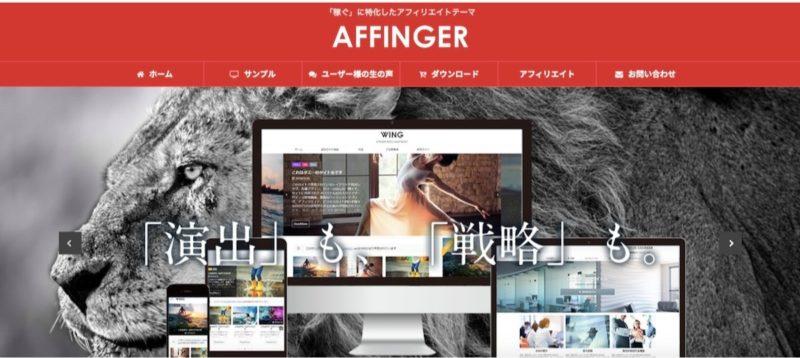 AFFINGER5 (アフィンガー5)
