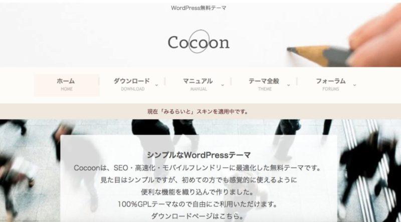 cocoon (コクーン)