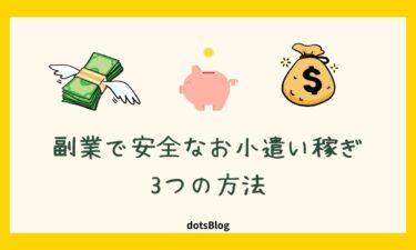 副業で安全なお小遣い稼ぎをする方法【おすすめ3選】