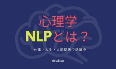 心理学NLPとは?【仕事、人生、人間関係で活躍中】