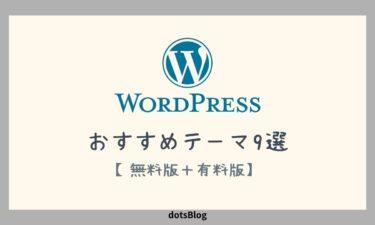 SEOに強い!WordPressテーマおすすめ9選【無料版+有料版】