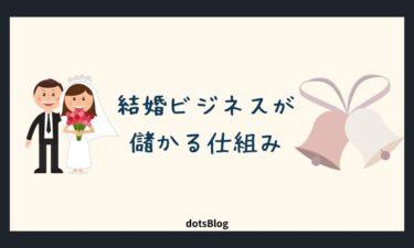 婚活ビジネスが儲かる仕組み【市場規模も解説!】