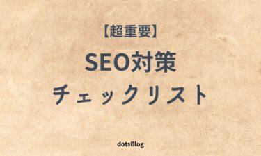 【初心者向け】SEO対策チェックリスト48項目