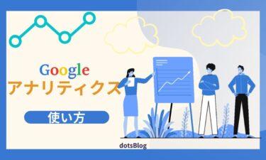 Googleアナリティクスの導入方法と使い方を解説【アクセス数を確認しよう】