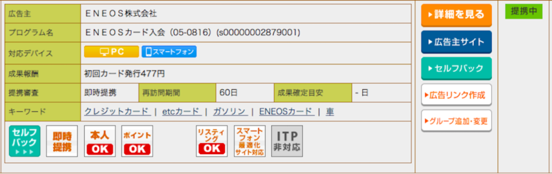 A8.netの商品検索ページ