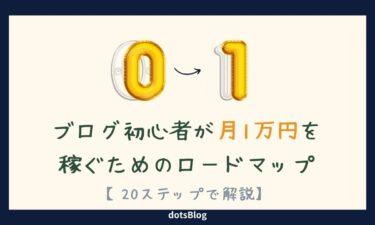 ブログ初心者が月1万円を稼ぐためのロードマップ【20ステップで解説】