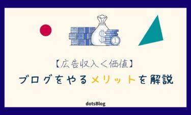 ブログをやるメリット24個を解説【結論:広告収入より価値あり!】