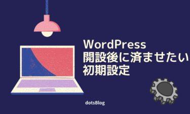 【WordPressの初期設定】開設後に済ませておきたい13個の設定を解説する!