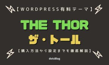 THE THOR (ザ・トール)の購入方法から初期設定までを徹底解説!【WordPress有料テーマ】