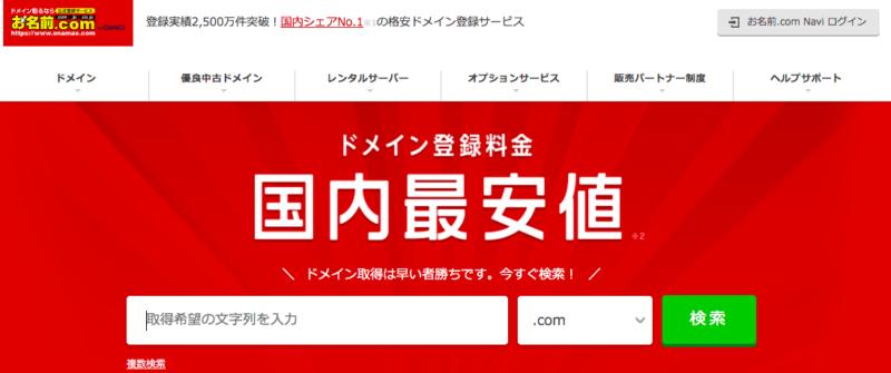 ①:お名前.com