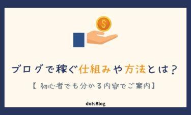 ブログ収入で稼ぐ仕組みと方法を解説【初心者でも分かる内容でご案内】
