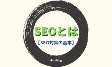 【ブログ】SEO対策とは?【知っておくべきことを徹底解説!】