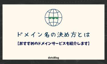 ブログに適したドメイン名の決め方を解説!【おすすめのドメインサービスも紹介】