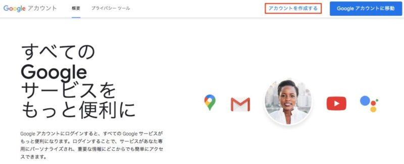 Googleアカウントを取得・ログインする