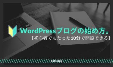 WordPress(ワードプレス)ブログの始め方【初心者でもたった10分でできる】