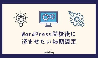 WordPress開設後に済ませておきたい13個の設定を解説する!