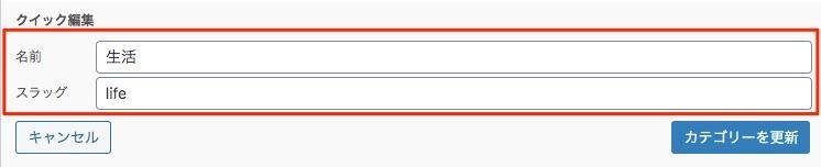 「名前」と「スラッグ」を変更して「カテゴリーを更新」をクリック
