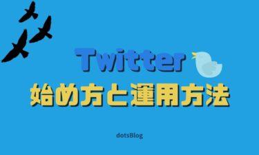 【ブログ初心者】Twitter(ツイッター)の始め方と運用方法