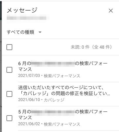 サイトに関するメッセージを確認