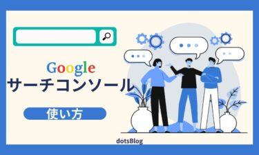 Googleサーチコンソールの設定方法と使い方を解説【ブログ運用改善には欠かせない】