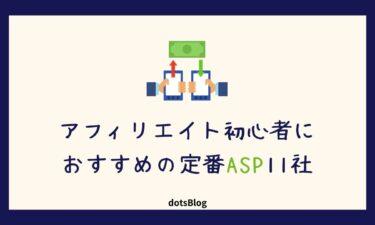 アフィリエイト初心者におすすめの定番ASP11社を紹介【全て無料登録できます】