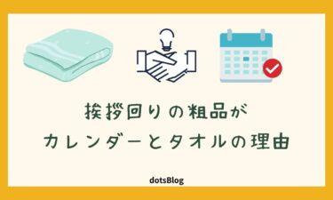 挨拶回りの粗品がカレンダーとタオルの理由【これってビジネスマナー?】