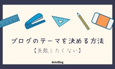 ブログテーマの決め方とコツを解説します【最重要】