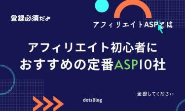 アフィリエイト初心者におすすめの定番ASP10社を紹介【全て無料登録できます】