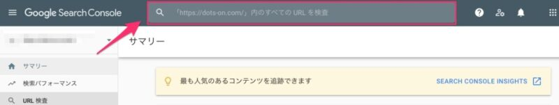 「URL検査」をクリック