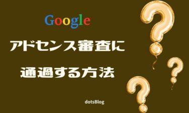 Googleアドセンス審査の申請方法と合格するコツを解説!【お助けマニュアル】