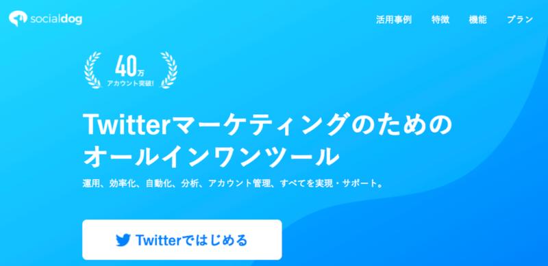 Twitterにおすすめのツール