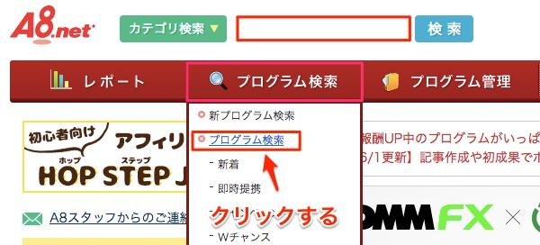 「プログラム検索」をクリック