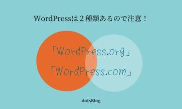 【WordPressは2種類あるので注意!】「WordPress.org」と「WordPress.com」の違いとは?