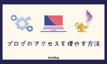【誰でもできる】ブログのアクセス数を増やす方法【20選】