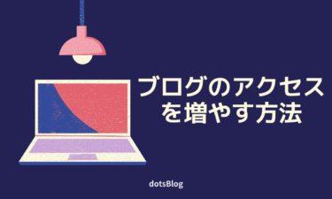 【初心者向け】ブログのアクセスを増やす方法【20選】