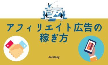 【初心者向け】アフィリエイト広告の稼ぎ方を解説